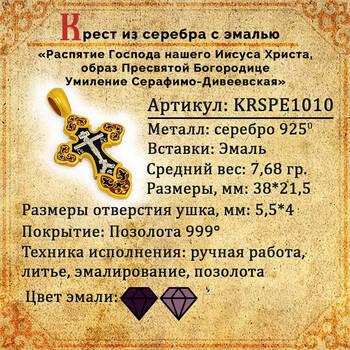 Крест нательный с эмалью - Распятие Господа нашего Иисуса Христа, образ Пресвятой Богородице Умиление Серафимо-Дивеевская KRSPE1010