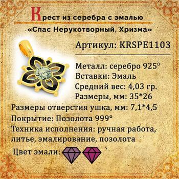 Крест нательный с эмалью - Спас Нерукотворный, Хризма KRSPE1103