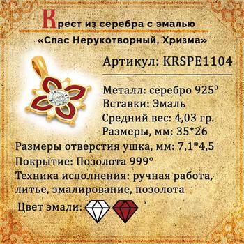 Крест нательный с эмалью - Спас Нерукотворный, Хризма KRSPE1104