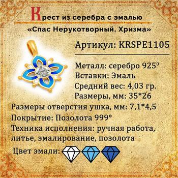 Крест нательный с эмалью - Спас Нерукотворный, Хризма KRSPE1105