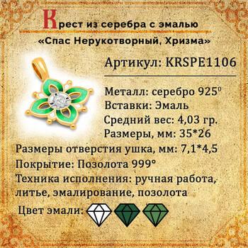 Крест нательный с эмалью - Спас Нерукотворный, Хризма KRSPE1106