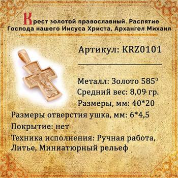 Золотой крест мужской - Распятие Господа нашего Иисуса Христа, Архангел Михаил KRZ0101