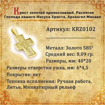 Золотой мужской крестик «Распятие Господа нашего Иисуса Христа, Архангел Михаил» (желтое золото) (арт. KRZ0102)