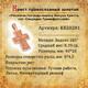 Крестик нательный золотой - Распятие Господа нашего Иисуса Христа, свт. Спиридон Тримифунтский KRZ0201