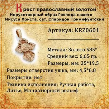 Крестик нательный золотой - Нерукотворный образ Господа нашего Иисуса Христа, свт. Спиридон Тримифунтский KRZ0601