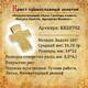 Крестик золотой мужской - Нерукотворный образ Господа нашего Иисуса Христа, Архангел Михаил KRZ0702