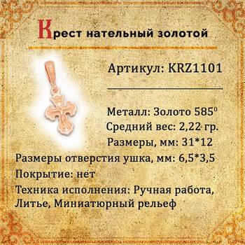 Крестик золотой для ребенка - Распятие Господа нашего Иисуса Христа KRZ1101