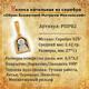 Нательная иконка серебряная - образ Блаженной Матроны Московской PISP02