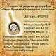 Нательная иконка серебряная - образ Пресвятой Богородицы Казанская PISP03