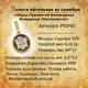 Нательная иконка серебряная - образ Пресвятой Богородицы Всецарица (Пантанасса) PISP05