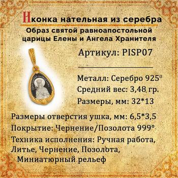 Нательная иконка с образом святой равноапостольной царицы Елены и Ангела Хранителя серебряная с позолотой PISP07