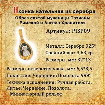 Нательная иконка с образами святой мученицы Татианы Римской и Ангела Хранителя серебряная с позолотой PISP09