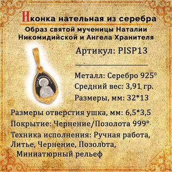 Нательная икона с образом святой мученицы Наталии Никомидийской и Ангела Хранителя серебряная с позолотой PISP13