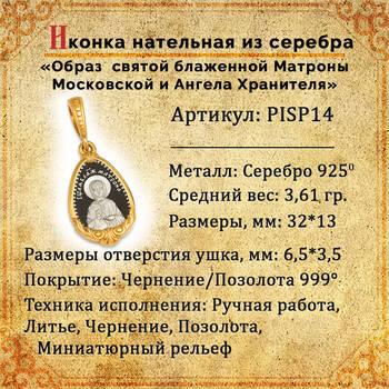 Нательная иконка: образ святой блаженной Матроны Московской и Ангела Хранителя серебряная с позолотой PISP14