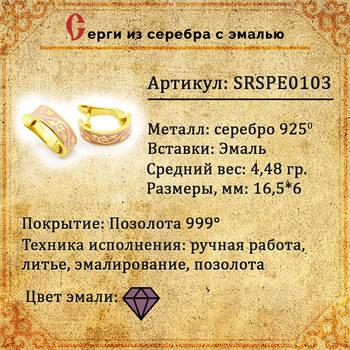 Серебряные серьги с эмалью SRSPE0103