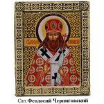 Феодосий (Углицкий), архиепископ Черниговский и всея России чудотворец, святитель