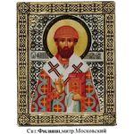 Филипп, митрополит Московский, святитель