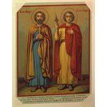 Флор и Лавр, святые мученики