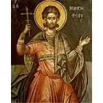 Никифор Антиохийский (Сирийский), святой мученик