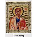 Петр первоверховный, апостол