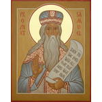 Самуил, пророк
