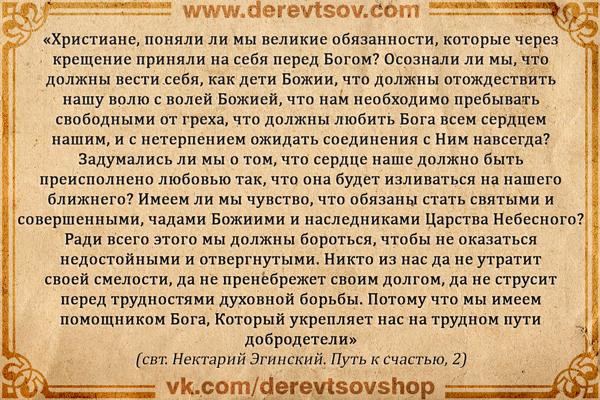 derevtsov.com/image/catalog/blog/izrechenija-svjatyh-ottsov/o-tom-chto-nado-preterpet-na-duhovnom-puti/kak-nam-spastis/kak-nam-spastis-1.png