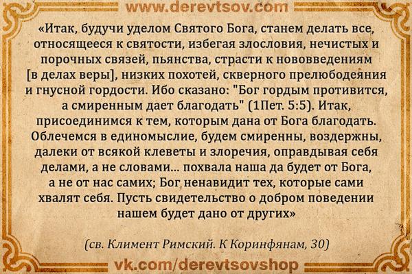 derevtsov.com/image/catalog/blog/izrechenija-svjatyh-ottsov/o-tom-chto-nado-preterpet-na-duhovnom-puti/kak-nam-spastis/kak-nam-spastis-10.png