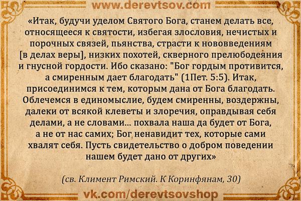 derevtsov.com/image/catalog/blog/izrechenija-svjatyh-ottsov/o-tom-chto-nado-preterpet-na-duhovnom-puti/kak-nam-spastis/kak-nam-spastis-2.png