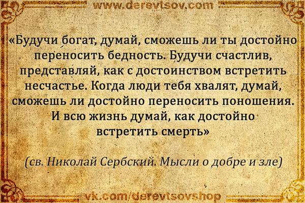 derevtsov.com/image/catalog/blog/izrechenija-svjatyh-ottsov/o-tom-chto-nado-preterpet-na-duhovnom-puti/kak-nam-spastis/kak-nam-spastis-3.png