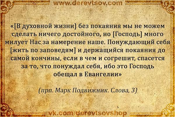 derevtsov.com/image/catalog/blog/izrechenija-svjatyh-ottsov/o-tom-chto-nado-preterpet-na-duhovnom-puti/kak-nam-spastis/kak-nam-spastis-5.png