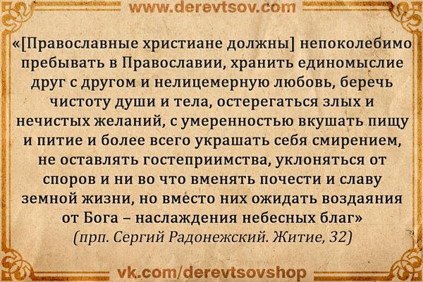 derevtsov.com/image/catalog/blog/izrechenija-svjatyh-ottsov/o-tom-chto-nado-preterpet-na-duhovnom-puti/kak-nam-spastis/kak-nam-spastis-9.png
