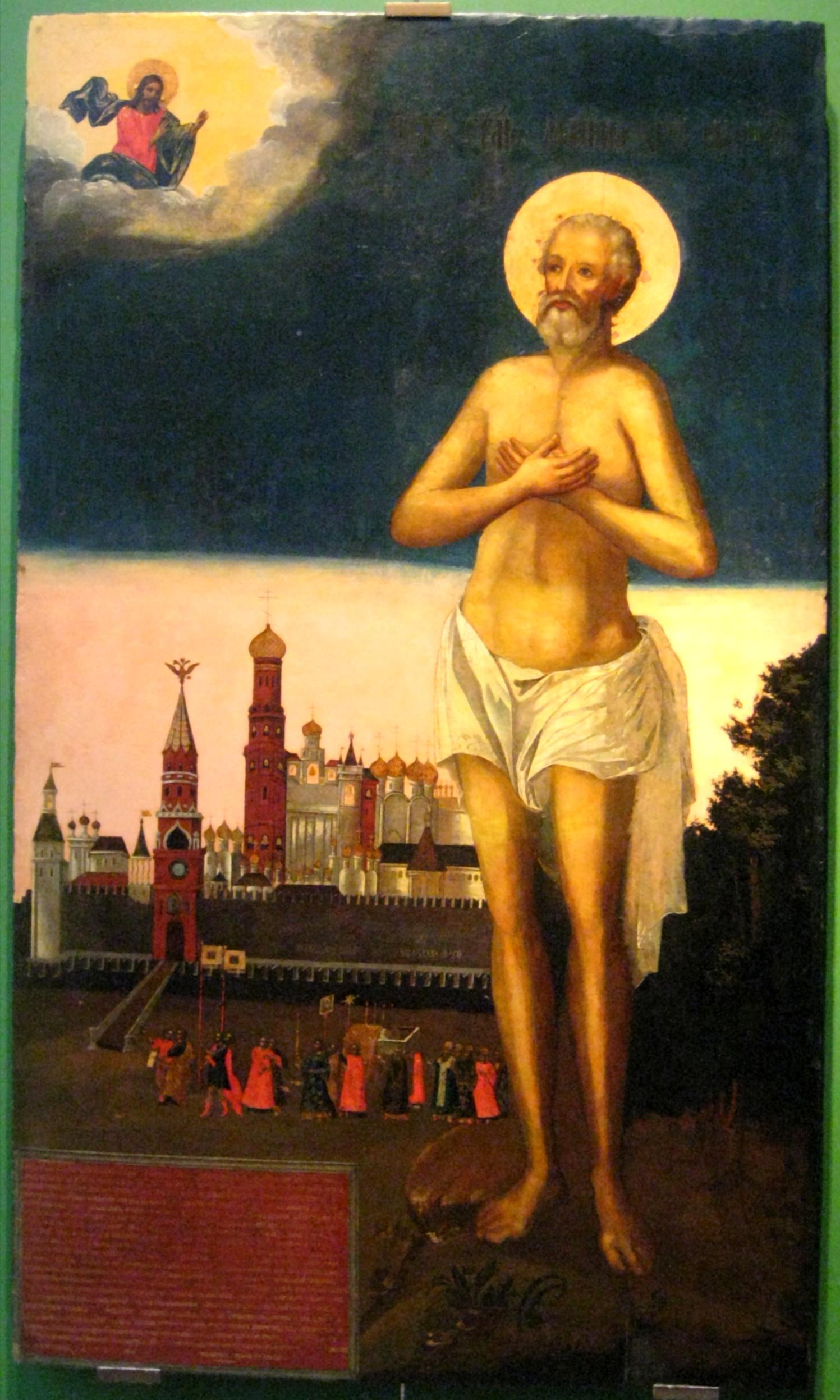 Αποτέλεσμα εικόνας για БЛАЖЕННЫЙ МАКСИМ, ХРИСТА РАДИ ЮРОДИВЫЙ, МОСКОВСКИЙ ЧУДОТВОРЕЦ